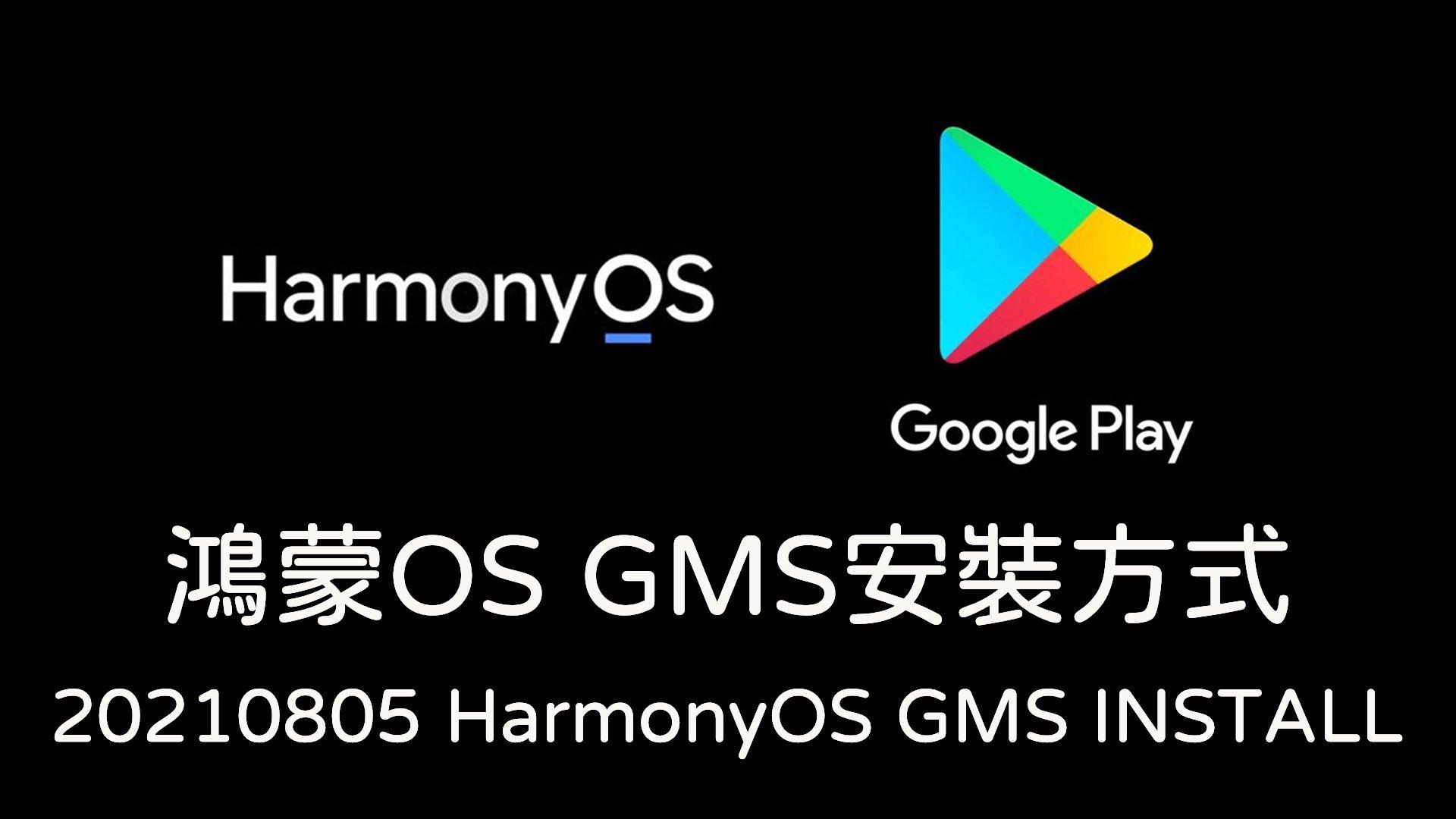 HarmonyOS Install Google Play Store 最新 GMS 安裝教學