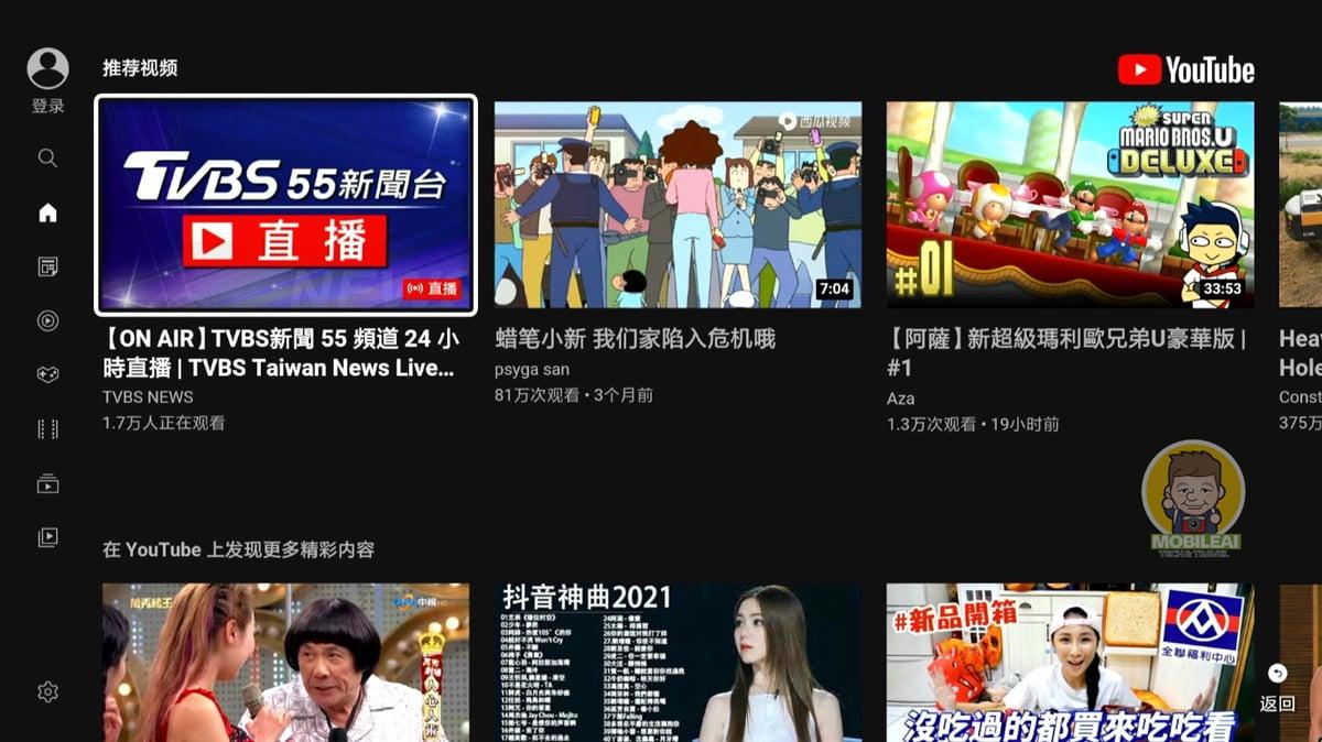 Smart YouTube TV 6.17.739 APK下載
