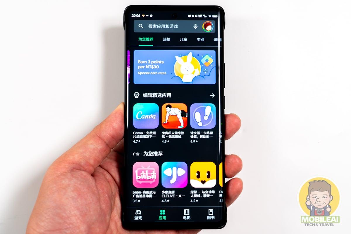 vivo X70 Pro+ OriginOS Google Play 商店安裝方式
