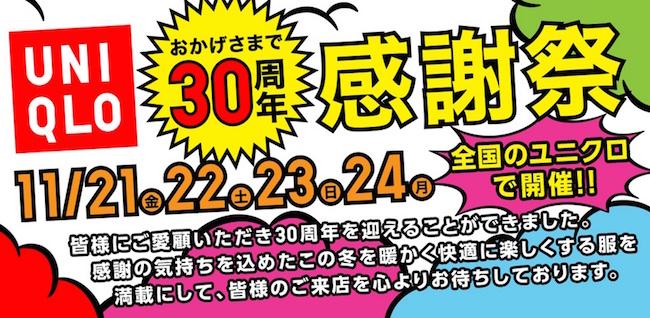 UNIQLO 30 週年感謝祭 1121-1124 感謝企劃全日本開催!!